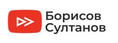 Борисов Султанов