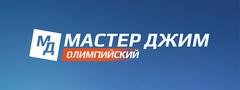 Мастер Джим Олимпийский