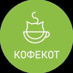 Кофейня КофеКот