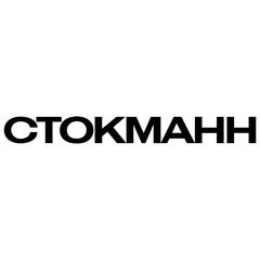 Стокманн