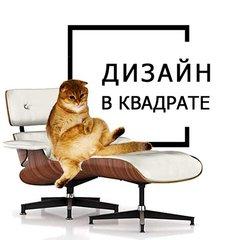 Дизайн в квадрате