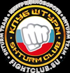 Клуб единоборств ШТУРМ