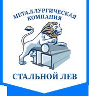 МК СТАЛЬНОЙ ЛЕВ