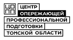 Центр Опережающей Профессиональной Подготовки Томской области Подразделение ОГБПОУ Томского техникума информационных технологий