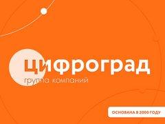 Группа компаний Цифроград