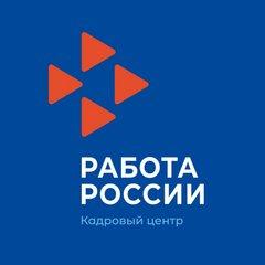 ОГКУ ЦЗН города Томска и Томского района