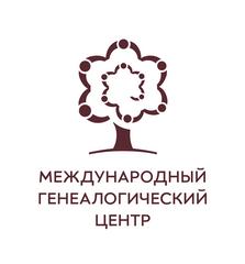 Международный Генеалогический Центр