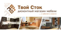 Твой Сток магазин мебели