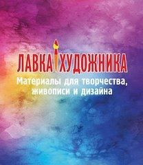 Лавка Художника