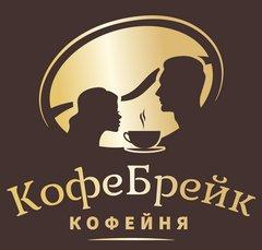 КофеБрейк