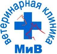 Ветеринарная клиника МиВ