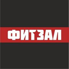 Сеть фитнес-клубов FIT-ZAL