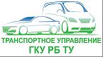 ГКУ РБ Транспортное управление