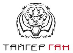 ТАЙГЕР-ГАН