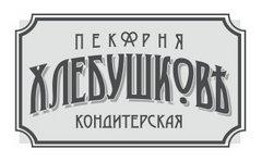 Пекарня Хлебушкофф