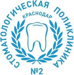 Муниципальное автономное учреждение здравоохранения муниципального образования город Краснодар Стоматологическая поликлиника №2