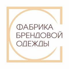 Фабрика Брендовой Одежды
