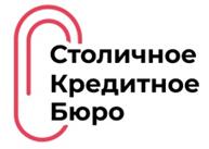 Столичное Кредитное Бюро