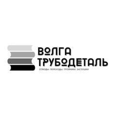 Волгатрубодеталь