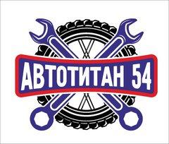 Автотитан 54