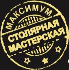 Столярная мастерская Максимум