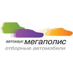 Автохаус Мегаполис