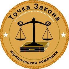 Юридическая Компания Точка Закона