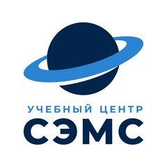 Учебный Центр СЭМС