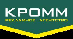 Рекламное агентство КРОММ