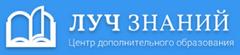 Центр Повышения Квалификации и Переподготовки Луч Знаний