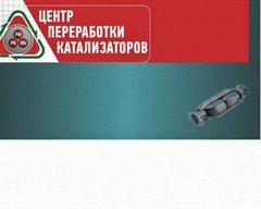 Центр переработки катализаторов