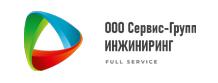 Сервис-Групп Инжиниринг