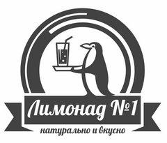 Лимонад N1