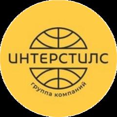 ГК Интерстилс-Новосибирск