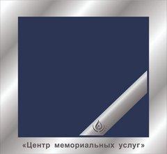 Государственное бюджетное учреждение Московской области Центр мемориальных услуг (ГБУ МО ЦМУ)