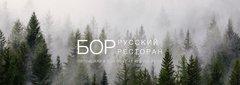Ресторан БОР (ООО Сеть Городских Кафе)