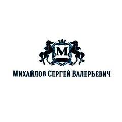 Михайлов Сергей Валерьевич