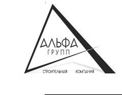 СК Альфа-Групп