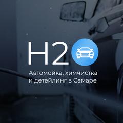Автомойка Н2О