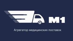 Агрегатор медицинских поставок М1