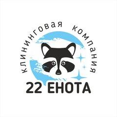 22 Енота
