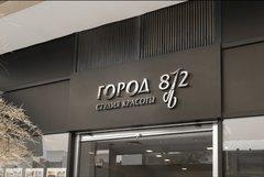 Куртяк Светлана Ярославовна
