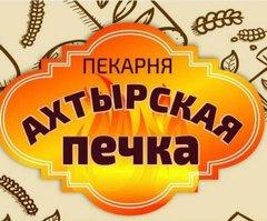 Ахтырская печка, пекарня