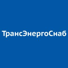 ТрансЭнергоСнаб