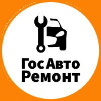 ГосАвтоРемонт