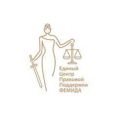Единый Центр Правовой Поддержки Фемида