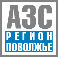 АЗС Регион Поволжье
