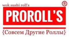 ProRoll's - {Совсем Другие Роллы}