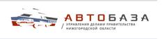 Автобаза управления делами Правительства Нижегородской области