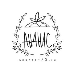 Цветочный салон Ананас